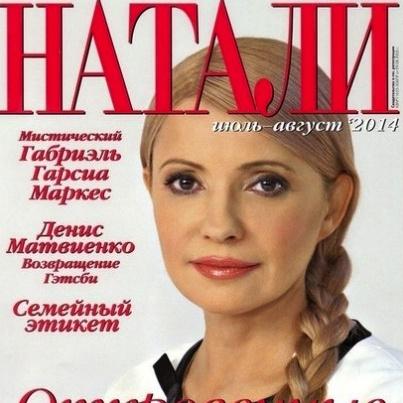 """Про """"это"""" з Юлією Тимошенко"""